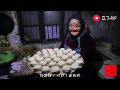 天南地北年夜饭,农村90岁外婆这样蒸包子,越吃越香,看饿了