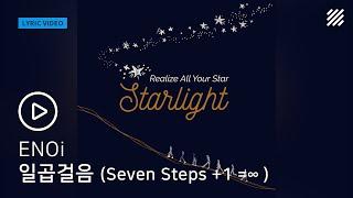 ENOi - Seven Steps