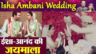 Isha Ambani Wedding: Isha Ambani Anand Piramal की Varmala Ceremony का | Boldsky