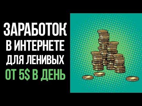 ЗАРАБОТОК В ИНТЕРНЕТЕ ДЛЯ ЛЕНИВЫХ ОТ 5$ В ДЕНЬ