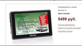 GPS Навигатор Lexand SA 5 + plus