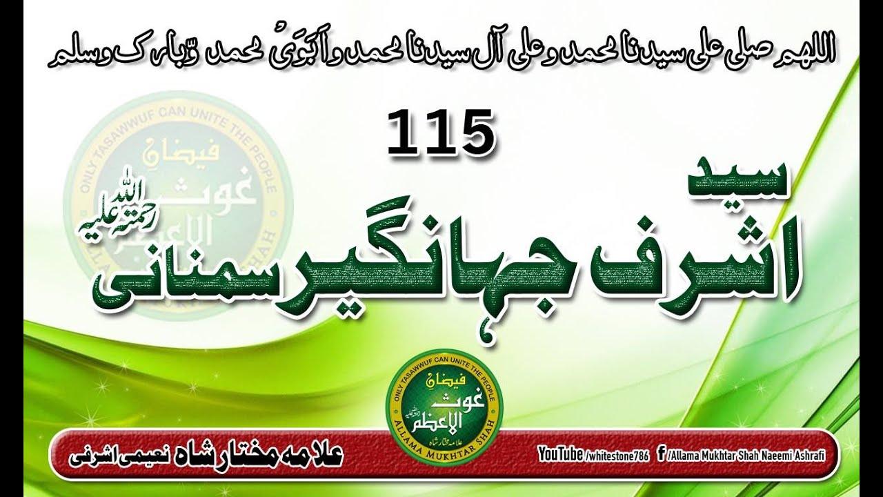 (115) Story of  Syed Makhdoom Ashraf Jahangeer Simnani