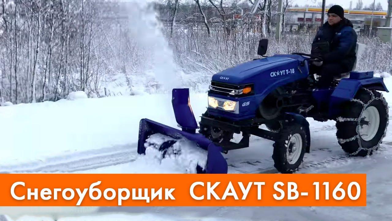 Уборка снега оборудованием СКАУТ - снегоуборщиком и отвалом