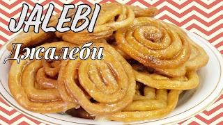 Джалеби  - индийская сладость / Indian sweet Jalebi - Crispy crunchy Jalebi without yeast