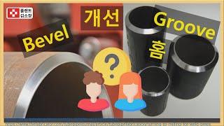 [배관교육] Bevel, Groove, 개선, 홈 쉬운…