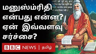 Manusmrithi History in Tamil | BBC Tamil Tv