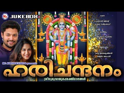 ഹരിചന്ദനം | HARICHANDANAM | Guruvayoorappan Devotional Songs | Hindu Devotional Songs Malayalam