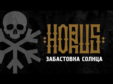 Horus X SharOn - Забастовка Солнца