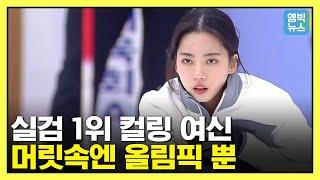 아이돌인줄..TV중계되자마자 검색 순위 씹어먹은 '컬링 여신' 송유진