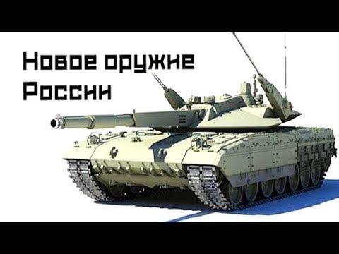 Самое Новейшее Российское Оружие 2018 г.