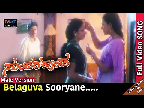 Sundara kanda songs    Belaguva Surya Male