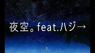 夜空。feat.ハジ→ / miwa しろリナさんとのデュエット動画です! 【公式...