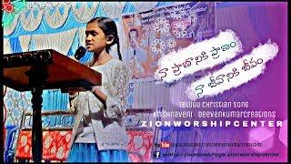 Naa Prananiki Pranam Naa Jeevaniki Jeevam Telugu Latest Chtistian song