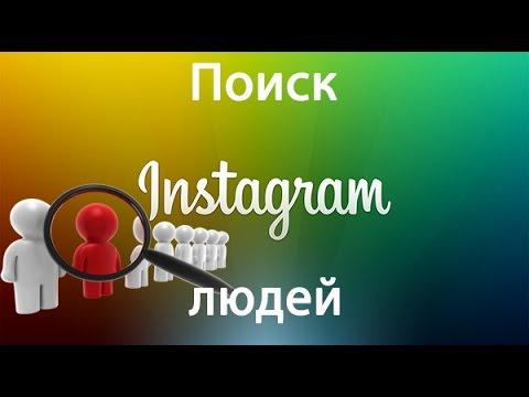 Вопрос: Как найти людей на Instagram?