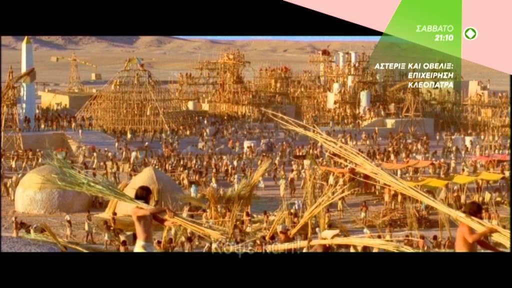 ΑΣΤΕΡΙΞ ΚΑΙ ΟΒΕΛΙΞ: ΕΠΙΧΕΙΡΗΣΗ ΚΛΕΟΠΑΤΡΑ (ASTERIX ET OBELIX MISSION CLEOPATRE) - trailer