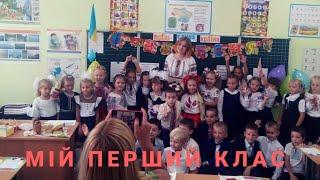 Мій перший клас