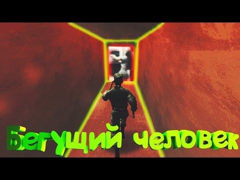 Бегущий человек, вступление в АРМИЮ | #2 Crim RP