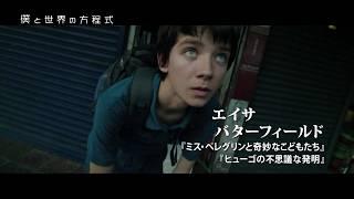7月5日 DVDレンタル開始&DVDリリース! 数学オリンピックを目指す天才...
