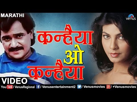 कन्हैया आे कन्हैया | Kanhaiya O Kanhaiya | Ek Full Chaar Half | Superhit Marathi Romantic Songs