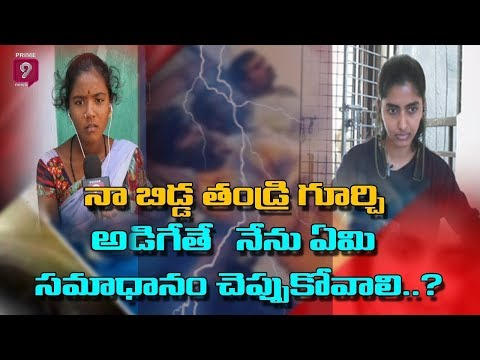 Disha Case Accused Chennakesavulu Wife Demands Double Bedroom Flat As Compensation | Prime9 News