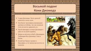 Презентация Мифы Древней Греции  Подвиги Геракла