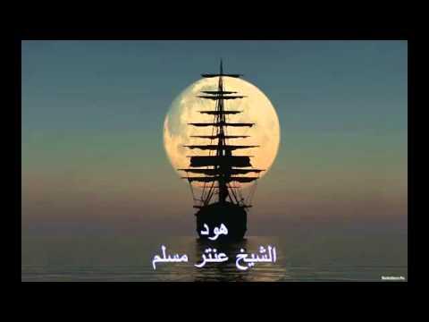 Sheikh Antar Muslim (huud)