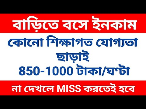 Good income from home | Part time income | truelancer.com | Job Hunt Bangla | paypal | freelancer