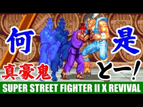 瞬獄殺樽落下事件 - スーパーストリートファイターII X リバイバル(ゲームボーイアドバンス)