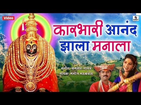 Manoj Bhadakwad - Karbhari Anand Jhala Manala - Sumeet Music