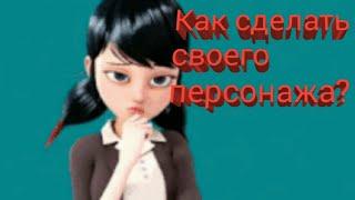 Как сделать своего персонажа)