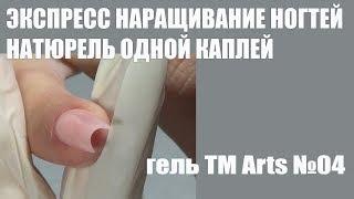 Экспресс наращивание ногтей. Натюрель одной каплей