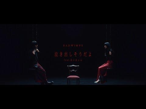 泣き出しそうだよ feat あいみょん RADWIMPS MV