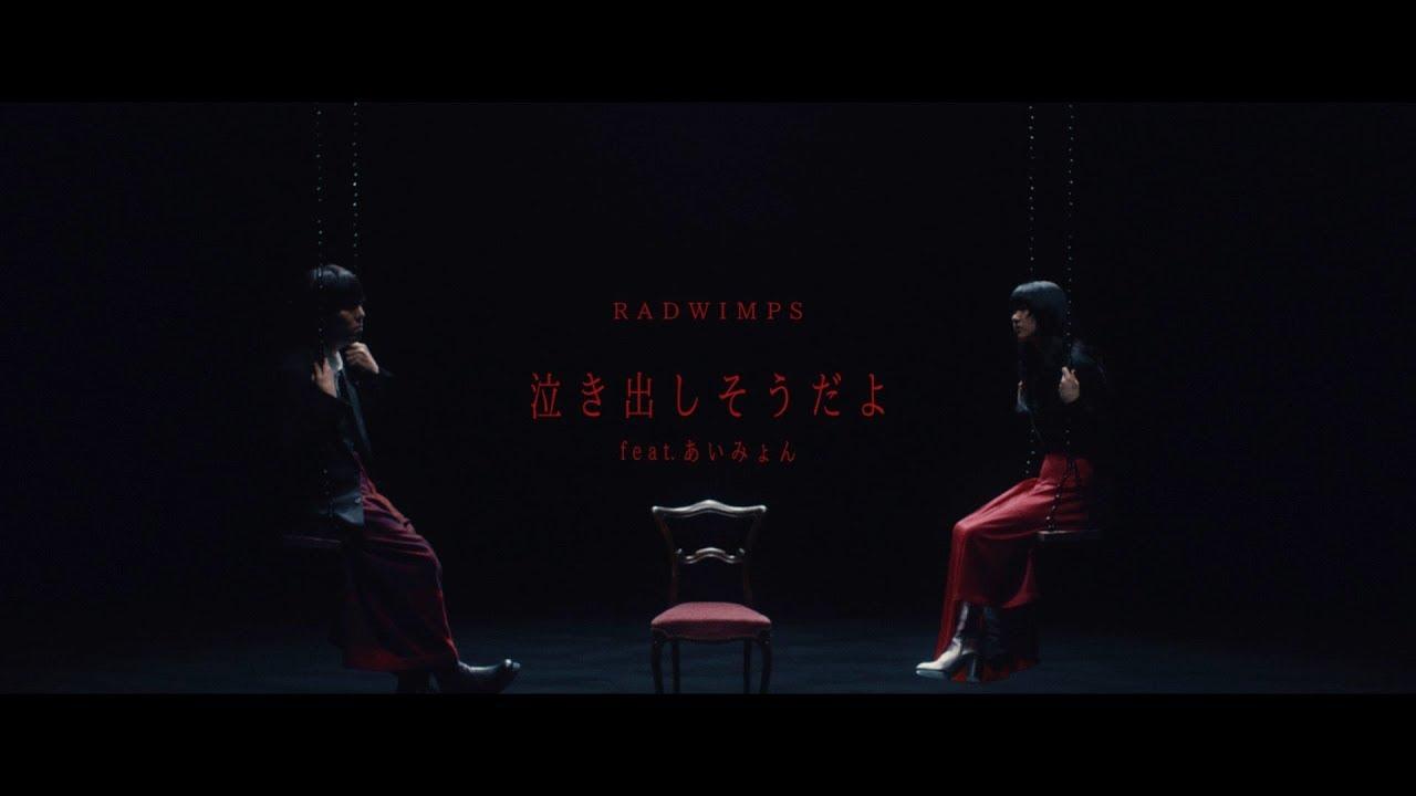 泣き出しそうだよ feat あいみょん RADWIMPS MV #1