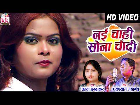 Chhaya Chandrakar | Ghanshyam Mahanand | Cg Song | Nai Chahi Sona Chandi | New Chhattisgarhi Gana
