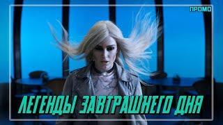 Легенды Завтрашнего Дня 3 сезон 15 серия ТРЕЙЛЕР