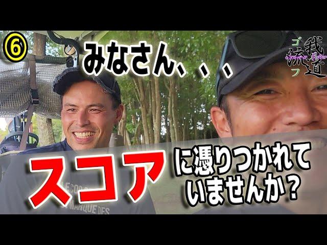 【5000円ラウンド企画第1弾⑥】ゴルファーの皆さんスコアよりも大切なこと、忘れがちですよね?【グレンオークス⑥】
