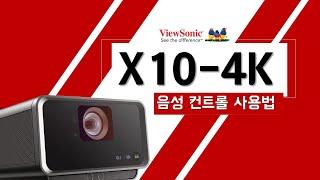 뷰소닉 X10-4K 음성 컨트롤 사용법을 알려드립니다