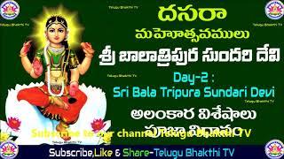 Devi Navarathrulu | Day-2 Bala Tripura Sundari Devi Alankaram | దేవి నవరాత్రులు| Dasara Festivel