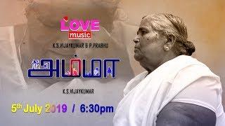 ''அம்மா'' Short Film Trailer | AMMA New Tamil Short Film 2019 | Love Music |