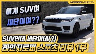 SUV인데 세단이네(?) | 레인지로버 스포츠 리뷰 1…
