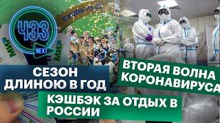 Кэшбэк за отдых в России | Вторая волна коронавируса |  Завершается чемпионат России по футболу