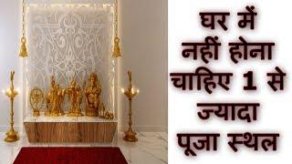 घर में नहीं होना चाहिए 1 से ज्यादा पूजा स्थल-Vastu Tips For Pooja Room In House