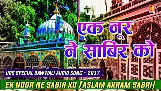Ek Noor Ne Sabir Ko (Aslam Akram Sabri) - Mp3 Qawwali Song - Sabir Pak Dargah