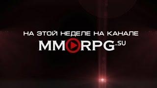 Программа передач mmorpg.su. 6-8 декабря. via MMORPG.su