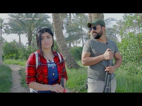 سيف والجان في البستان مع الفنانة داليا احمد - الحلقة 5