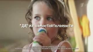 Музыка из рекламы Растишка - Скажите ДА (Россия) (2016)