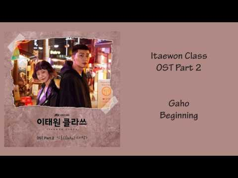 Itaewon Class Ost Part 2 - Gaho (Beginning) [Han|Rom|Eng] Lyrics