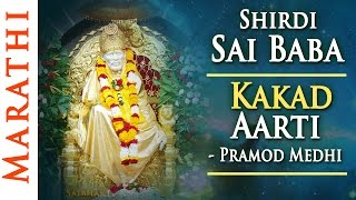 Shirdi Sai Baba Kakad Aarti (Morning) by Pramod Medhi | Sai Baba Songs | Bhakti Songs