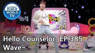 Warming up his sexiness.. XD [Hello Counselor/ENG,THA/2018.10.29]