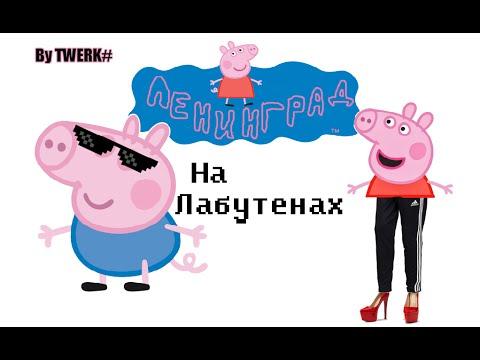 Свинка пеппа смешные картинки с надписями
